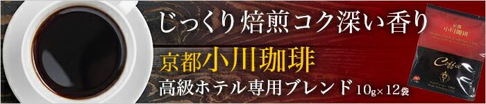 小川珈琲 高級ホテル専用ブレンド