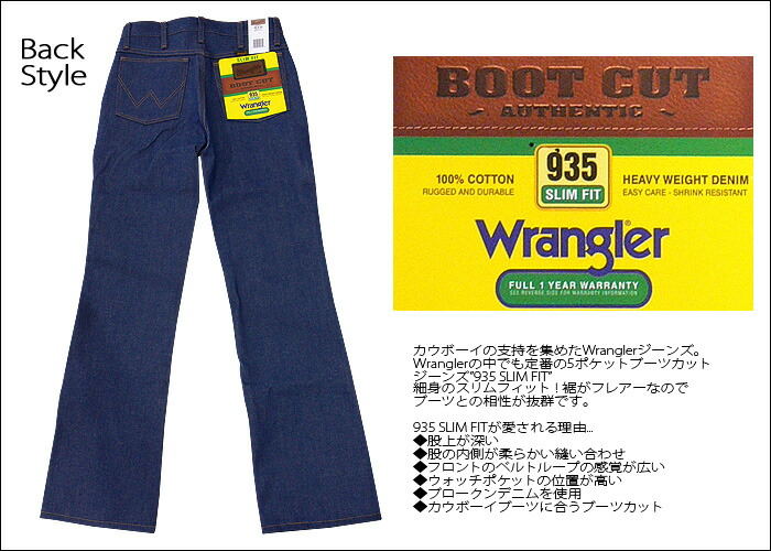 WRANGLER (Wrangler) DENIM @ Slim Fit Boot Cut [935] non washing broken denim Shoo cut raw denim USA jeans bootcut rigid United States line