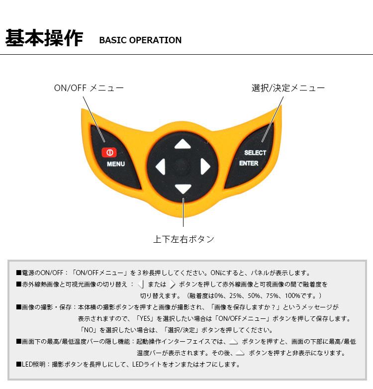 携帯型 高解像度 サーモグラフィーカメラ IR-01 サーモ カメラ 赤外線カメラ 温度計測 カメラ 録画機能付き 放射温度計 [長輝ライトテック]