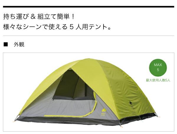 ROSY i-Link サンドーム XL
