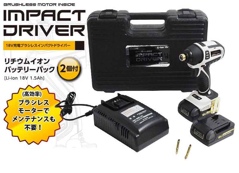 軽量・小型・ハイパワーで高スタミナ!コードレス電動ドライバー 電動ドリル 18V充電ブラシレスインパクトドライバー[リチウムイオンバッテリー2個付き] ID-18BLM