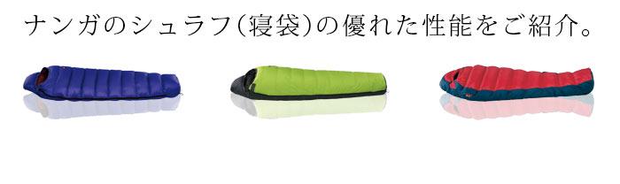 ナンガ(NANGA)シュラフ 寝袋 ダウンシュラフ