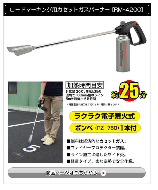 新富士バーナー[Shinfuji Burner] ロードマーキング用 カセットガスバーナー RM-4200