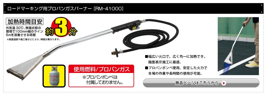 新富士バーナー[Shinfuji Burner] ロードマーキング用 カセットガスバーナー RM-22000