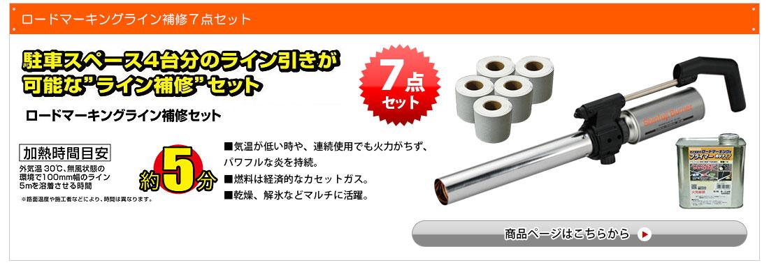 新富士バーナー[Shinfuji Burner] ロードマーキング ライン補修7点セット RM-22000 RM-500 RM-310x5