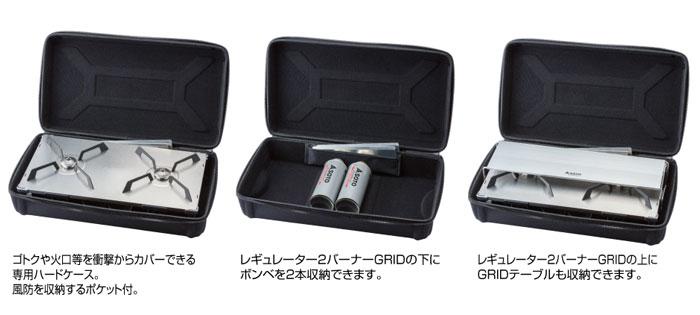 [SOTO/ソト]GRID ハードケース ST-5261 ツーバーナー収納ケース