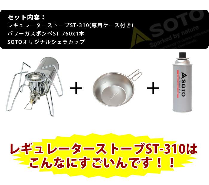 SOTO/ソト バーナー レギュレーターストーブ ST-310&シェラカップ&パワーガス1本ST-760の3点セット アウトドア・キャンプ用品 ST-310 ST-SC20 ST-760(1本)