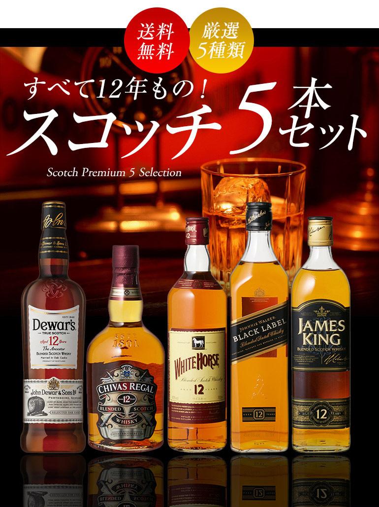ウイスキー5本セット