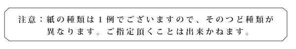 紙の種類文章