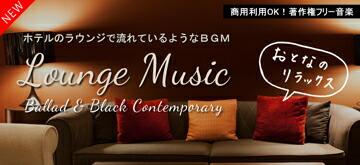 ラウンジミュージック1