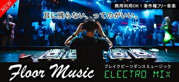 フロアミュージック