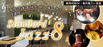 スタンダードジャズ8