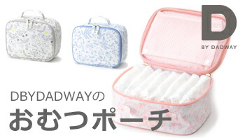 DBYDADWAYのおむつポーチ""""
