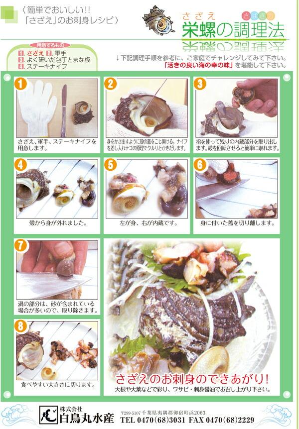 さざえの調理法