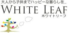 WHITELEAF:コストコ・イケア・COSTCO・アメリカンアパレル・アバクロ