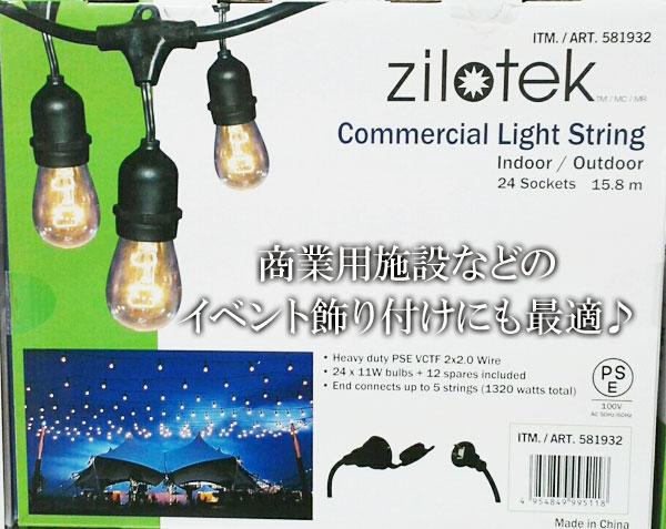 【楽天市場】即納★【costco】コストコ通販【zilotek】ストリングライト 15 8m 24球