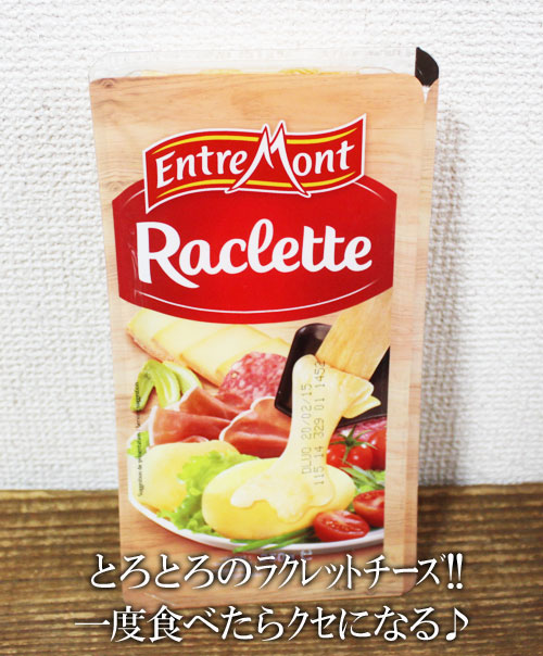 コストコ ラクレット チーズ