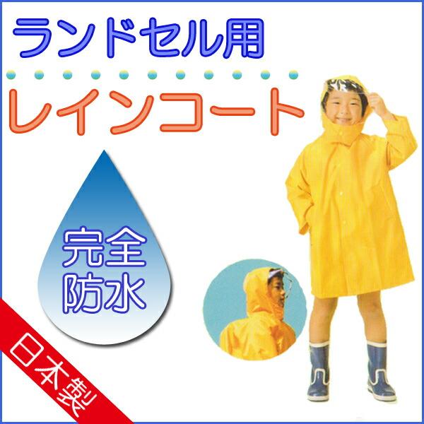 子供用カッパ・傘
