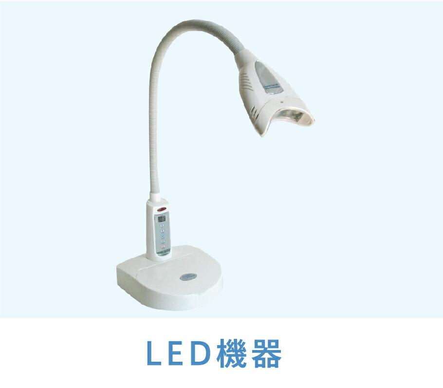 (2)LED機器