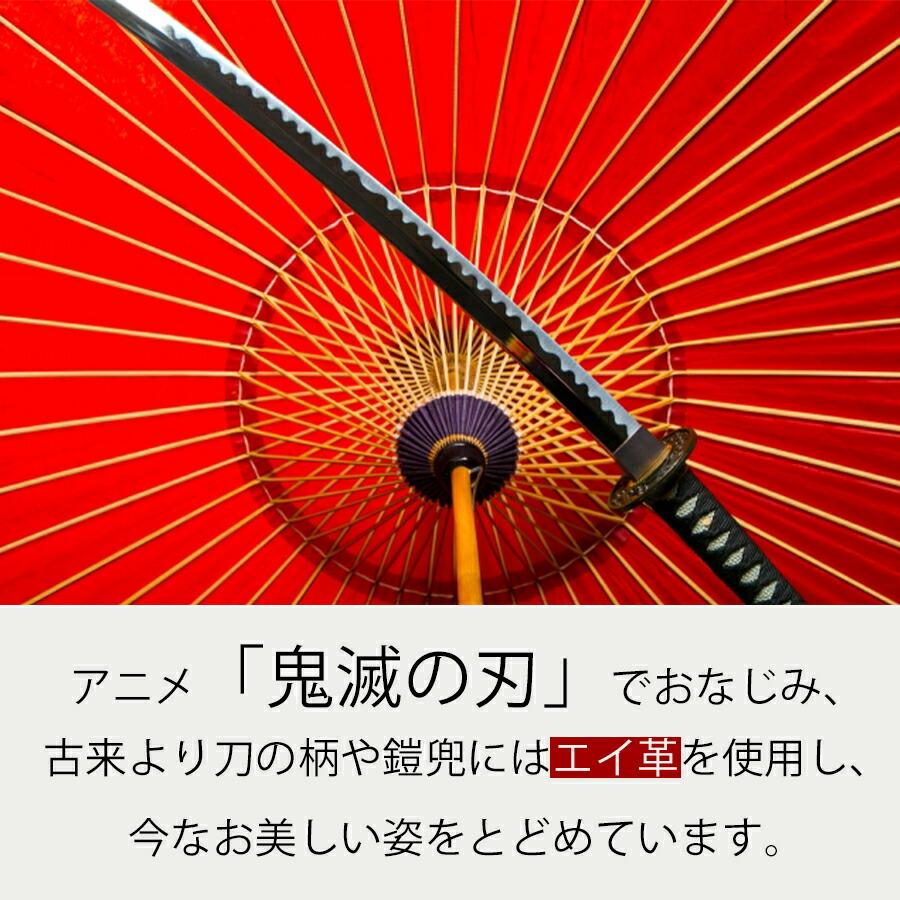 鬼滅の刃でおなじみの日本刀にもエイ革を使用