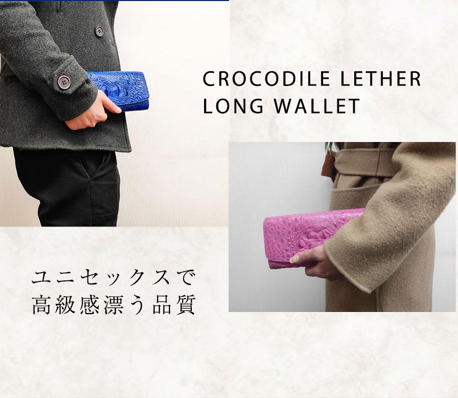 """レザーの中で絶大な人気を誇る、「皮革の宝石」クロコダイル革を惜しみなく使用した長財布です。"""""""""""
