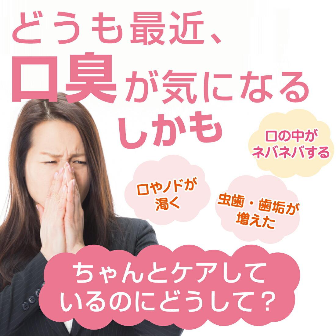 どうも最近口臭が気になる ちゃんとケアしているのにどうして?