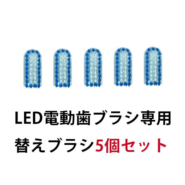 LEDブルーライト電動歯ブラシ替え5個セット