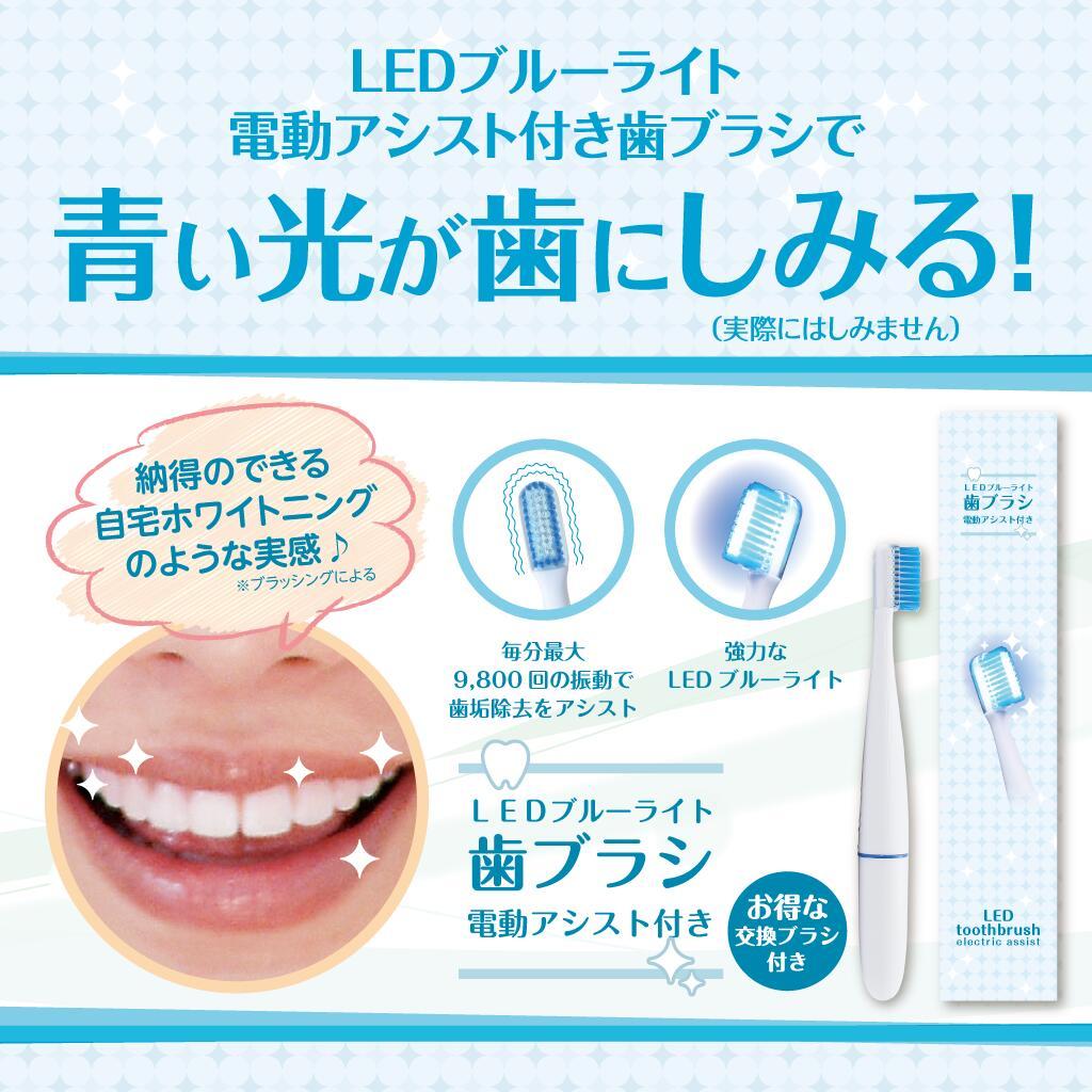 LED付き電動歯ブラシ