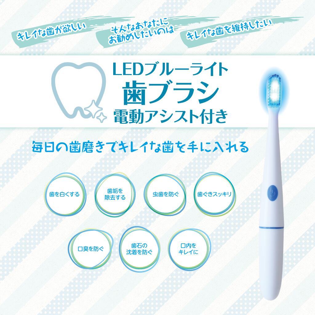 LED付き電動歯ブラシをおすすめ