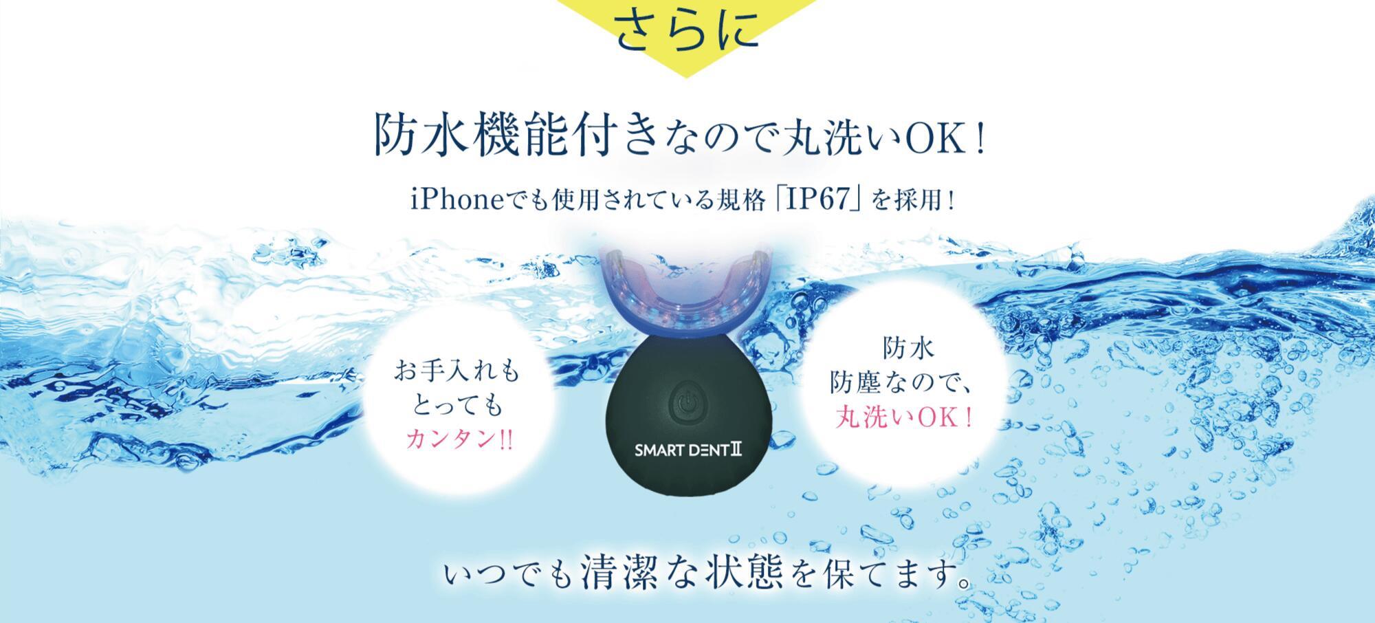 さらに防水機能付きなので丸洗いOK。iphoneでも使用されている規格「IP67」を採用