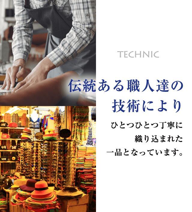 伝統ある職人達の技術によりひとつひとつ織り込まれた一品となっております。