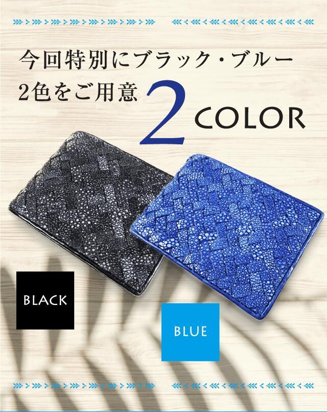 今回特別ブラック・ブルー2色をご用意。