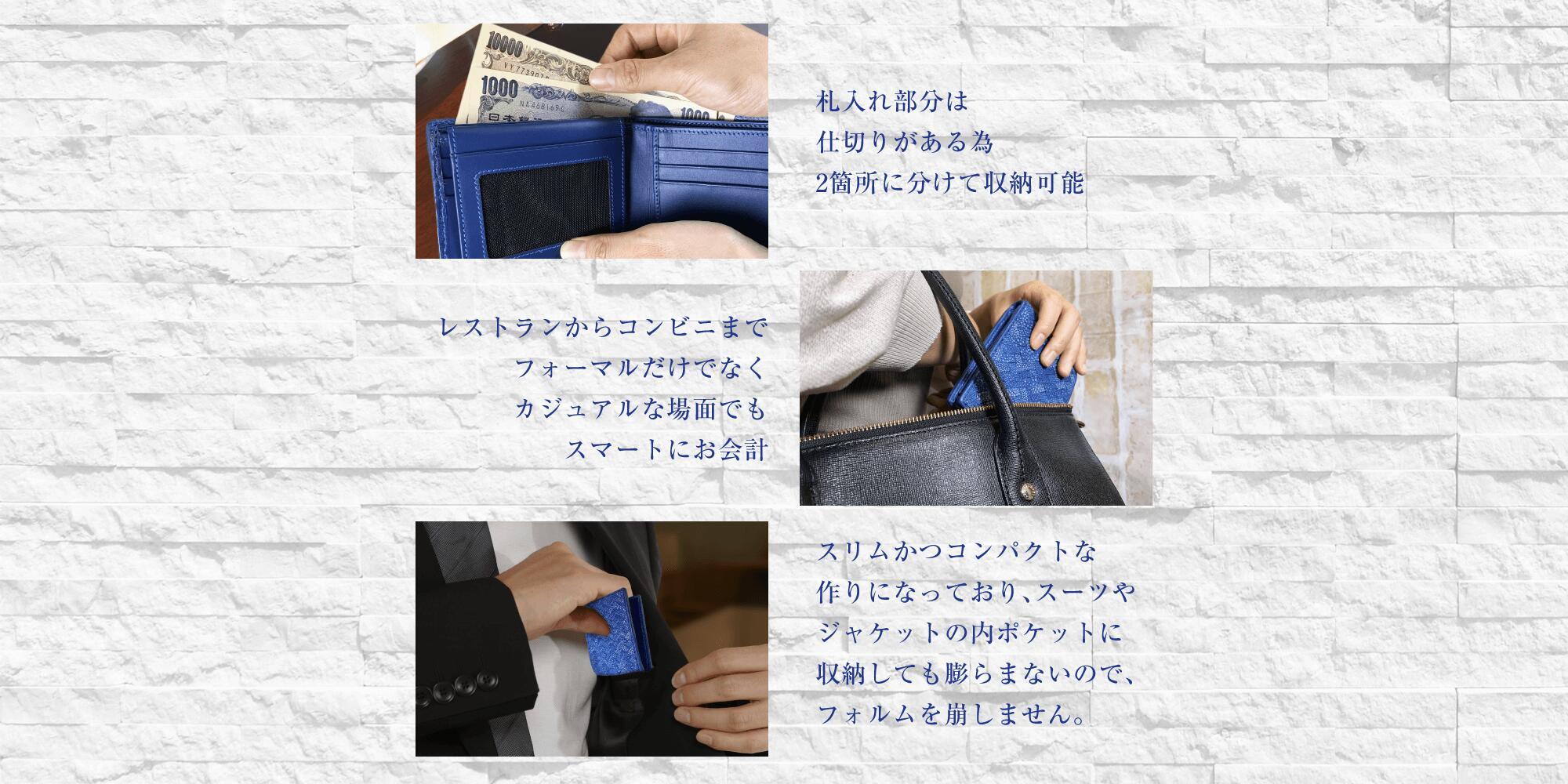 スリムかつコンパクトな作りになっており、スーツやジャケットの内ポケットに収納しても膨らまないので、フォルムを崩しません。