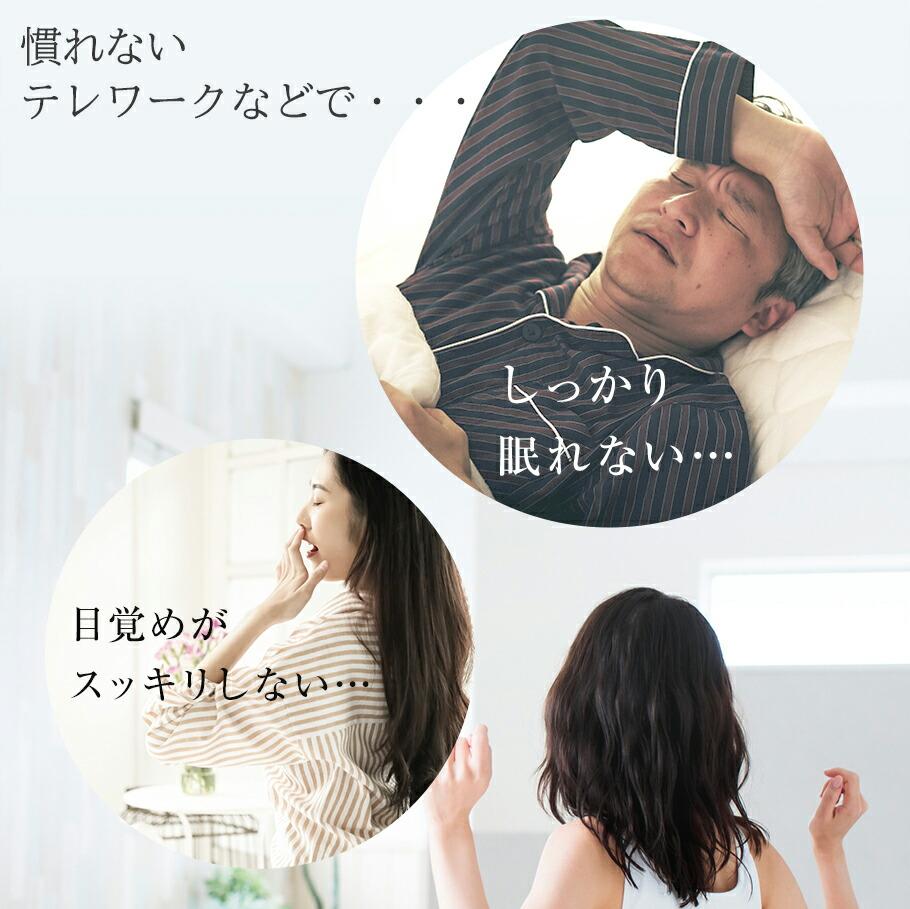 こ本品にはL-テアニンが含まれます。L-テアニンには、夜間の良質な睡眠をサポートする機能があることが報告されています。