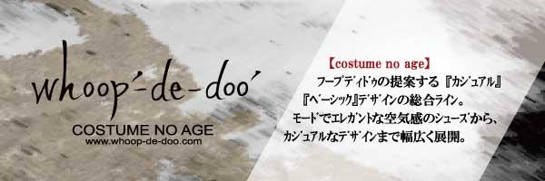 【costume no age】