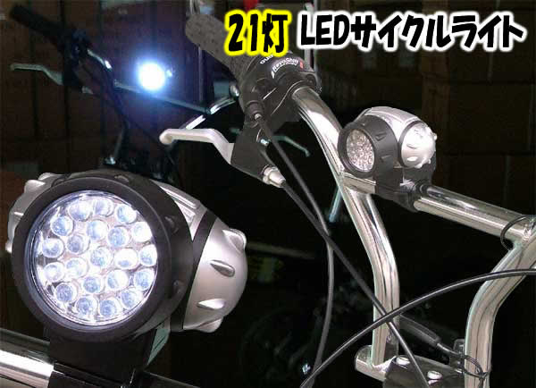 21cyclelamp