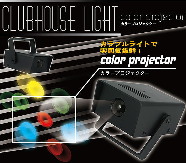 colorprojector