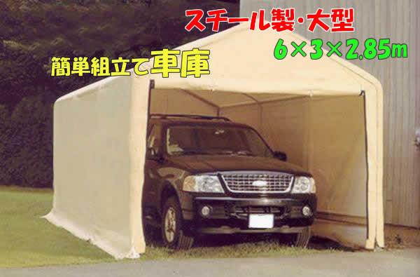 garagetent-1.jpg