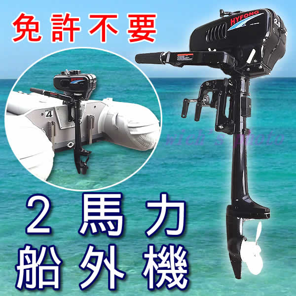 2hp-outboard