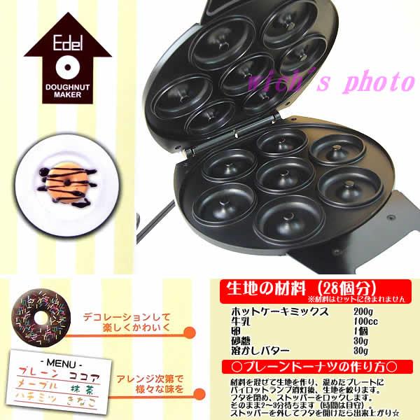 Wich Edel Doughnut Maker Mce 3308 Rakuten Global Market