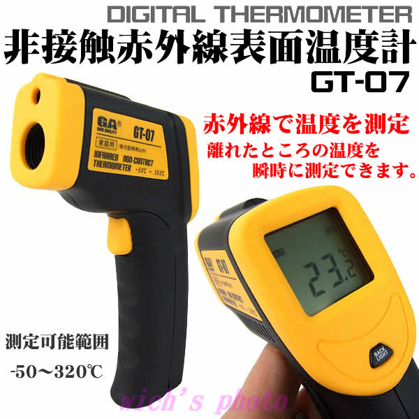 gt07thermo