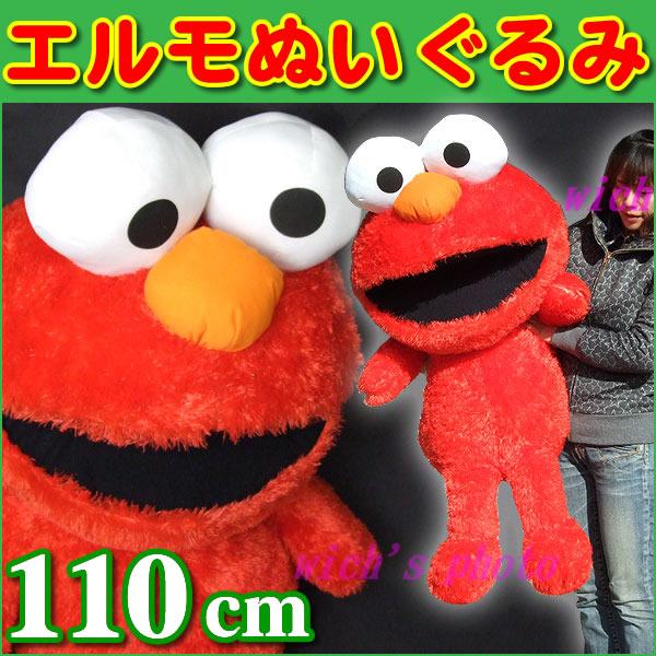 elmo110cm