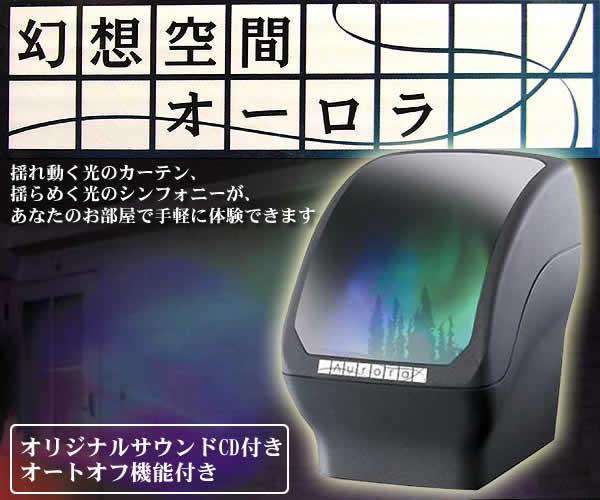gensou-aurora