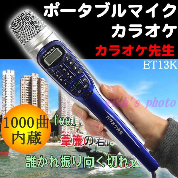karaoke-et13k