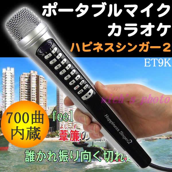 karaoke-et9k