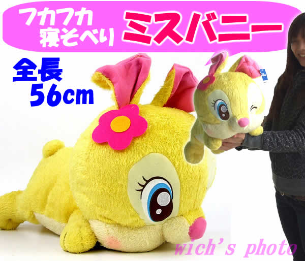 fukaneso-bunny