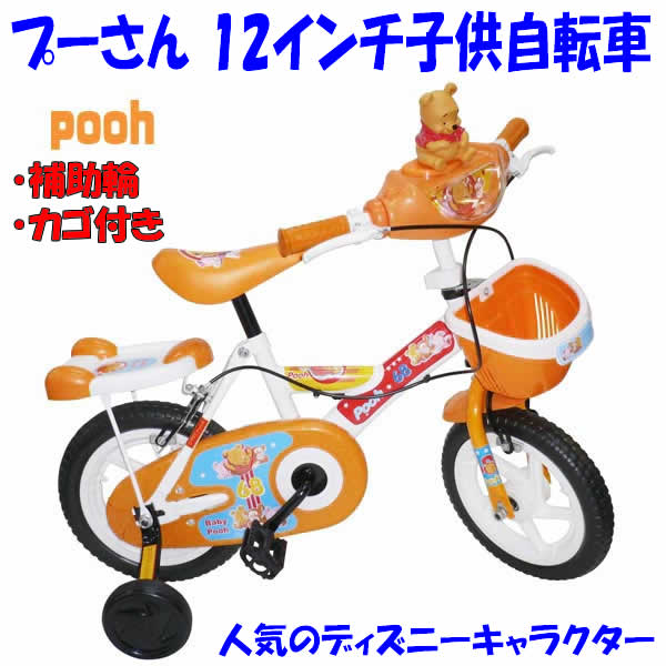 pooh12bicycle