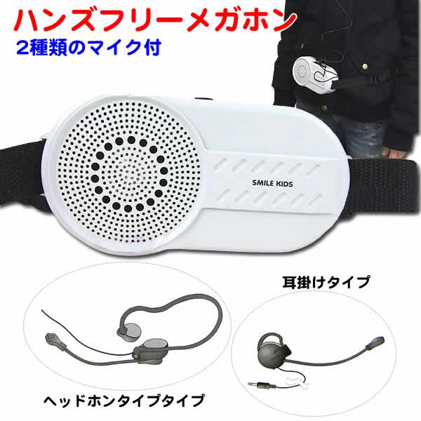 megaphone-ahm106