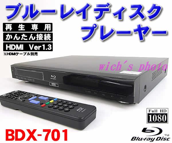 bdx701