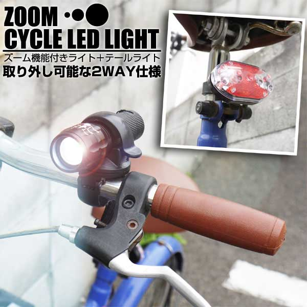 cycleledlight